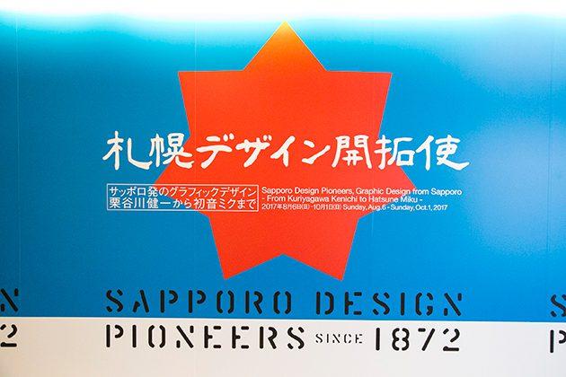 札幌デザイン開拓史